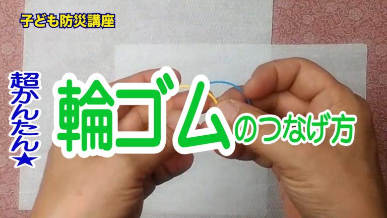 【子ども防災講座】輪ゴムのつなげ方の手順紹介