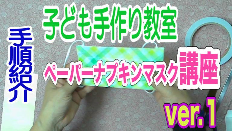 【子ども手作り教室】ペーパーナプキンマスク手順紹介ver.1